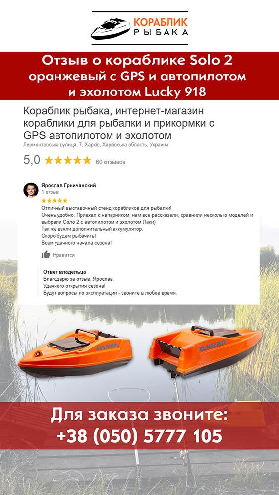 2-Соло-2-оранжевый
